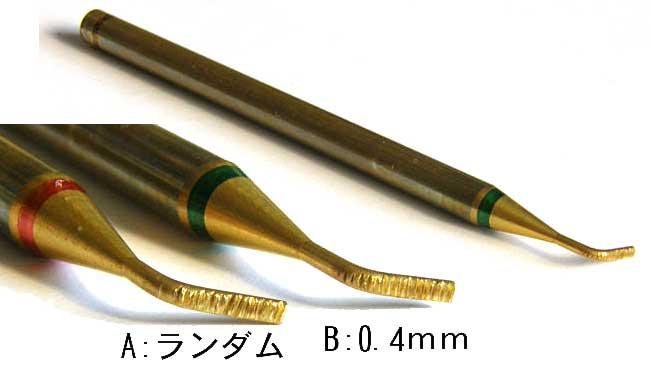 1/35 装甲溶接跡ビット B (0.4mm 固定ピッチパターン)ビット(ブレインファクトリーヒートペン用 オプションビットNo.B312)商品画像_1