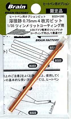 溶接跡 0.75mm 4枚刃ビット (1/35 ツィメリットコーティング用)ビット(ブレインファクトリーヒートペン用 オプションビットNo.B323)商品画像
