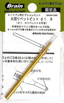 丸頭リベットベット 直径 1.8工具(ブレインファクトリーヒートペン用 オプションビットNo.B406)商品画像
