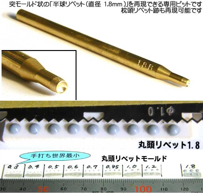 丸頭リベットベット 直径 1.8工具(ブレインファクトリーヒートペン用 オプションビットNo.B406)商品画像_1