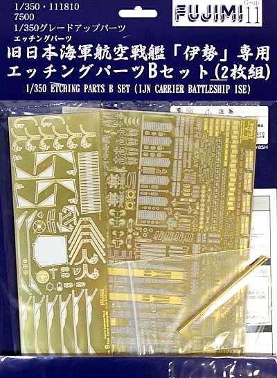 旧日本海軍 航空戦艦 伊勢専用 エッチングパーツ Bセット (2枚組)エッチング(フジミ1/350 艦船モデル用 グレードアップパーツNo.011)商品画像