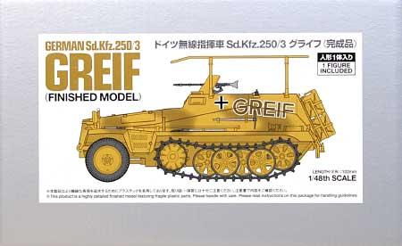 ドイツ無線指揮車 Sd.Kfz.250/3 グライフ (フィギュア1体付属) (完成品)完成品(タミヤ1/48 ミリタリーミニチュアコレクションNo.036)商品画像