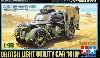イギリス小型軍用車 10HP ティリー