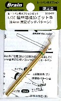 1/35 装甲溶接跡ビット B (0.4mm 固定ピッチパターン)