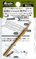 溶接跡 0.2mm 4枚刃ビット (1/144 ツィンメリットコーティング用)