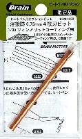 溶接跡 0.75mm 4枚刃ビット (1/35 ツィメリットコーティング用)