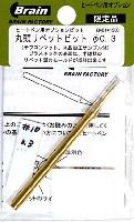 丸頭リベットビット 直径 0.3