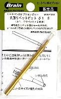 丸頭リベットベット 直径 1.8