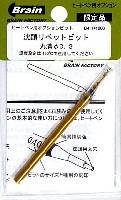 沈頭リベットビット 丸溝 直径 0.3