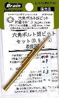 六角ボルト頭ビット 対辺 0.9 / 1.3