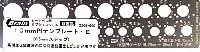 ブレインファクトリーヒートペン用 オプションツール10mm 円テンプレート E (SP0007E)