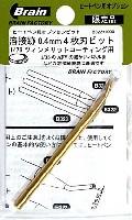 溶接跡 0.4mm 4枚刃ビット (1/76 ツィメリットコーティング用)