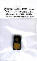 円テンプレート用 位置出しピン (2.0 大小2本組)