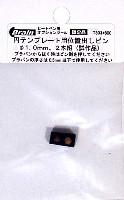 ブレインファクトリーヒートペン用 オプションツール円テンプレート用 位置出しピン (1.0 2本組)