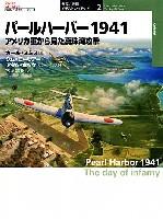 パールハーバー 1941 -アメリカ軍から見た真珠湾攻撃-