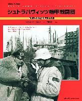 大日本絵画戦車関連書籍シュトラハヴィッツ機甲戦闘団 泥まみれの虎の戦場写真集