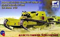 イタリア CVL3/33 小型戦車 カーロ ベローチェ イタリア陸軍