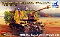 ブロンコモデル1/35 AFVモデルドイツ 75mm自走砲Pak40 Auf GW H38/39オチキス車体