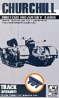 AFV CLUB1/35 AFV シリーズ (キャタピラ)チャーチル戦車用 連結式キャタピラ (可動式)