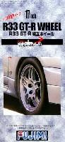 R33 GT-R 純正ホイール (17インチ)