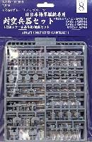 旧日本海軍艦艇専用 対空兵器セット (1/350 高角砲・機銃セット)