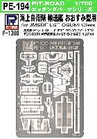 海上自衛隊 輸送艦 おおすみ型用 エッチングパーツ