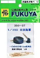 フクヤ1/350 真鍮挽き物パーツ (艦船用)日本海軍艦船用 10式45口径 12cm高角砲身 (12本)
