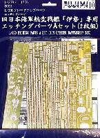 旧日本海軍 航空戦艦 伊勢専用 エッチングパーツ Aセット (2枚組)