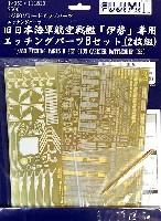 旧日本海軍 航空戦艦 伊勢専用 エッチングパーツ Bセット (2枚組)