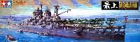 タミヤ1/350 艦船シリーズ日本航空巡洋艦 最上