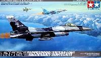 タミヤ1/48 傑作機シリーズF-16C/N アグレッサー/アドバーサリー