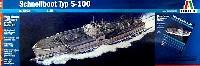 イタレリ1/35 艦船モデルシリーズドイツ海軍 Type S-100 シュネルボート (魚雷艇)