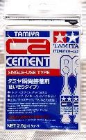 タミヤメイクアップ材タミヤ 瞬間接着剤 (使い切りタイプ)