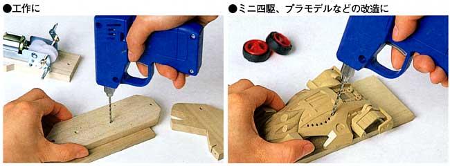 電動ハンディドリル工具(タミヤタミヤ クラフトツールNo.041)商品画像_1