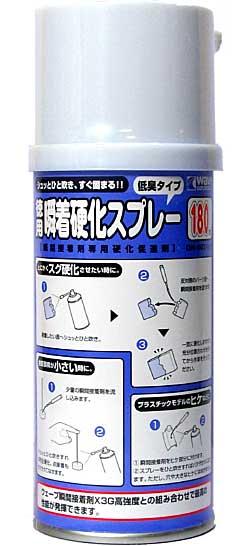 徳用 瞬着硬化スプレー 徳用 (180ml) (低臭タイプ)硬化促進剤(ウェーブ造型資材No.OM-002)商品画像