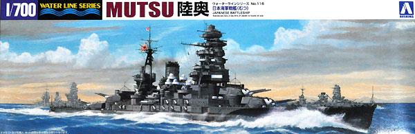 日本戦艦 陸奥プラモデル(アオシマ1/700 ウォーターラインシリーズNo.116)商品画像