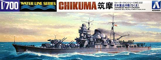 日本重巡洋艦 筑摩プラモデル(アオシマ1/700 ウォーターラインシリーズNo.332)商品画像