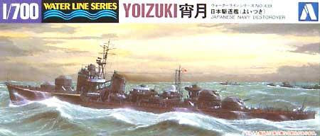 日本駆逐艦 宵月プラモデル(アオシマ1/700 ウォーターラインシリーズNo.439)商品画像
