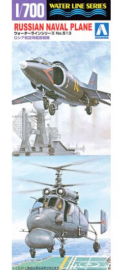 ロシア 航空母艦 搭載機プラモデル(アオシマ1/700 ウォーターラインシリーズNo.513)商品画像