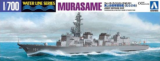 海上自衛隊 護衛艦 むらさめプラモデル(アオシマ1/700 ウォーターラインシリーズNo.001)商品画像