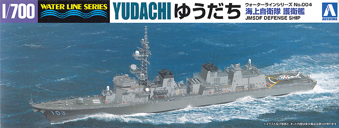 海上自衛隊護衛艦 ゆうだちプラモデル(アオシマ1/700 ウォーターラインシリーズNo.004)商品画像