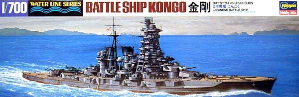 日本戦艦 金剛プラモデル(ハセガワ1/700 ウォーターラインシリーズNo.109)商品画像