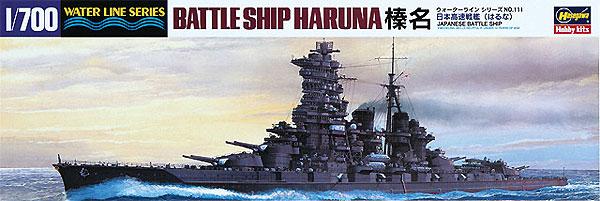 日本高速戦艦 榛名プラモデル(ハセガワ1/700 ウォーターラインシリーズNo.111)商品画像