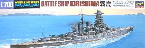 日本高速戦艦 霧島プラモデル(ハセガワ1/700 ウォーターラインシリーズNo.112)商品画像