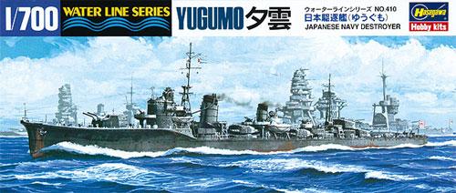 日本駆逐艦 夕雲プラモデル(ハセガワ1/700 ウォーターラインシリーズNo.410)商品画像