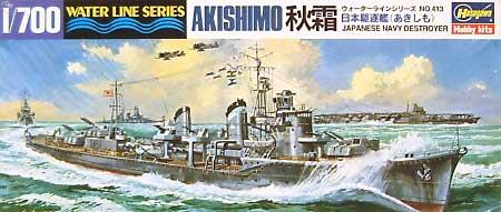 日本駆逐艦 秋霜プラモデル(ハセガワ1/700 ウォーターラインシリーズNo.413)商品画像