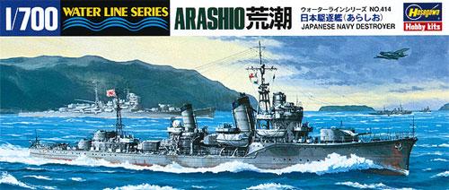 日本駆逐艦 荒潮プラモデル(ハセガワ1/700 ウォーターラインシリーズNo.414)商品画像