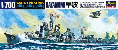 日本駆逐艦 早波プラモデル(ハセガワ1/700 ウォーターラインシリーズNo.415)商品画像
