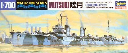 日本駆逐艦 睦月プラモデル(ハセガワ1/700 ウォーターラインシリーズNo.416)商品画像