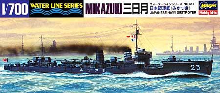 日本駆逐艦 三日月プラモデル(ハセガワ1/700 ウォーターラインシリーズNo.417)商品画像